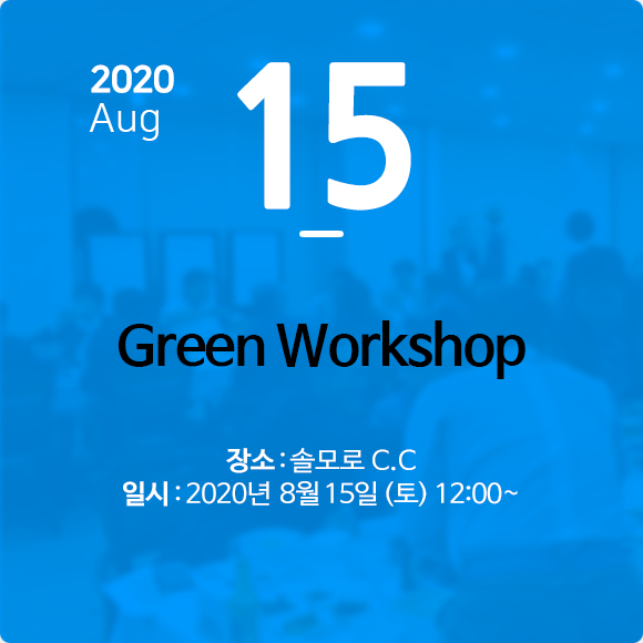 Green Workshop